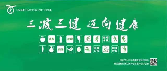 """【2017健康生活方式宣传周】""""三"""
