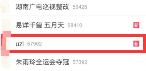 EDG让二追三夺冠Uzi再登微博热搜榜