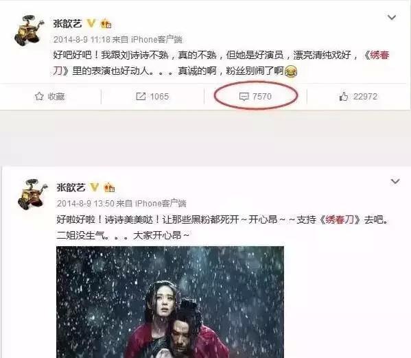 张歆艺说以前的婚姻太任性,前夫回她:恶心!