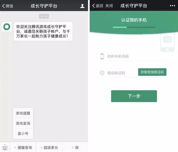 """腾讯守护平台""""查小号""""功能正式上线"""