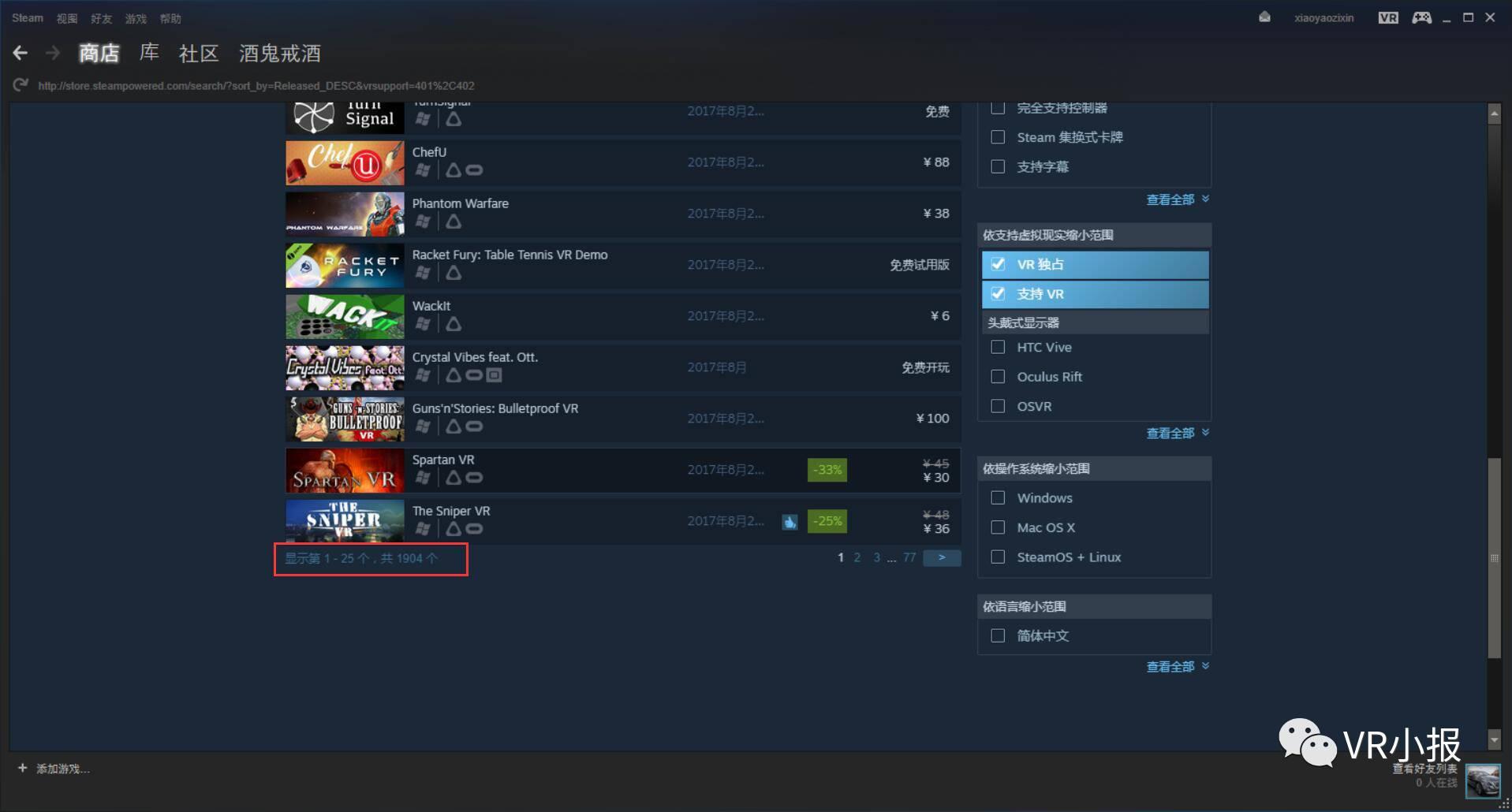 如果steam被关闭,哪里还可以玩VR游戏?细数市面上的VR平台