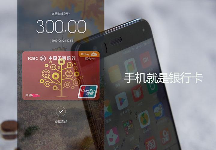 关于小米手机NFC 你到底了解多少