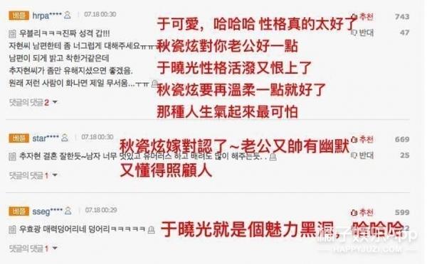 韩国人为何叫于晓光于可爱?韩国网友评论于晓光在韩国到底有多火