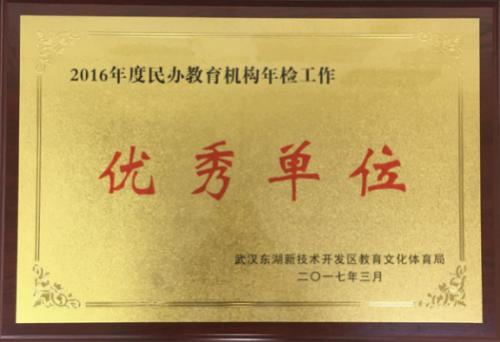 创办16年来,华昌外语星光二外以不俗的成绩得到行
