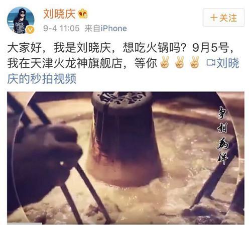 刘晓庆居然也开火锅店 装修得比宫殿还豪华人均竟然才100