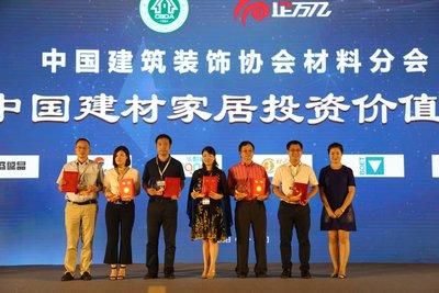 """佛照电工荣获""""2016年中国建材家居投资价值潜力品牌""""荣誉称号"""