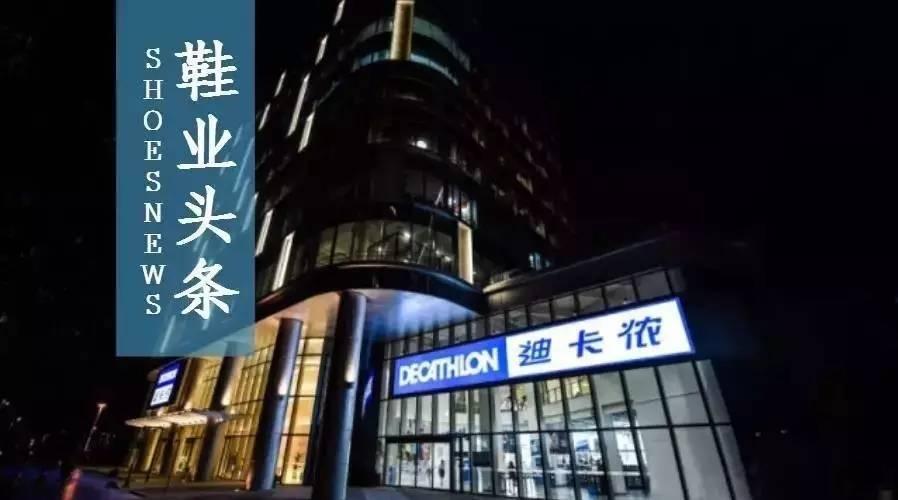 谋划 14 年, 迪卡侬欲靠这个入驻250多个中国城市 鞋业头条9.2图片