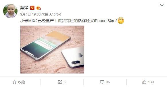 正面完爆iP8!小米MIX 2就这样:已量产 这价格买不买?