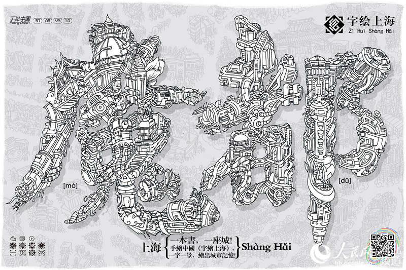 武汉高校教师字绘上海 记录魔都文化特征和历史变迁图片