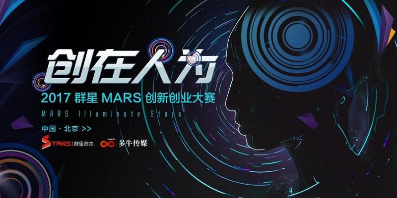 2017群星MARS创新创业大赛将于9月19日启动