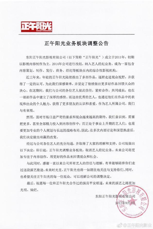 靳东被正午阳光抛弃 靳东演技被雷佳音压 - 点击图片进入下一页
