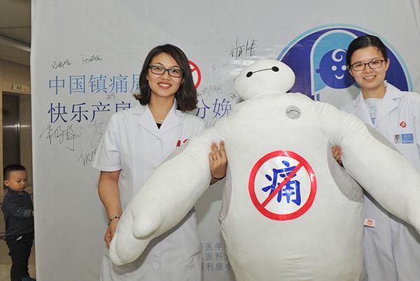 专家:部分产妇受最高级疼痛 中国无痛分娩不到1成