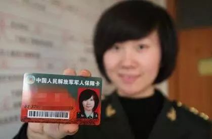 12月1日起第二代军人保障卡全面推广应用,可开通网银功能