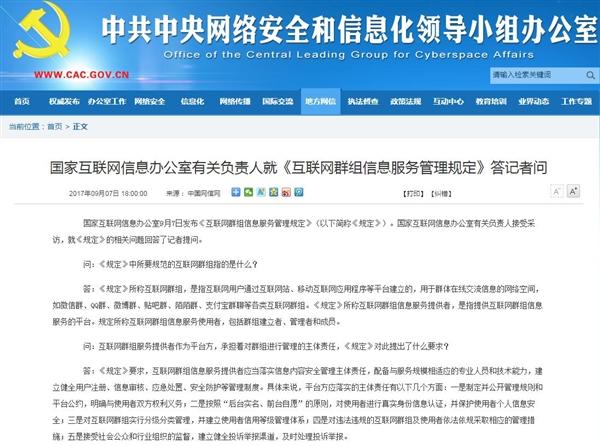 国家网信办新规10月8日施行:微信、QQ群必须实名,违规将被拉黑!-大发5分3D玩法-三分快三玩法