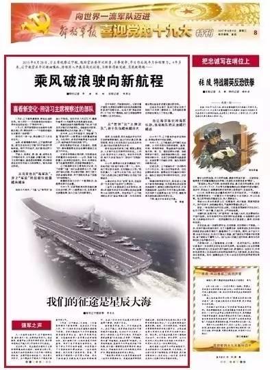 战斗机--战斗力建设实现新跨越,辽宁舰驶向新航程