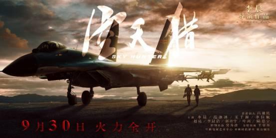 战斗机--献礼十九大|天大与天空的缘分由来已久