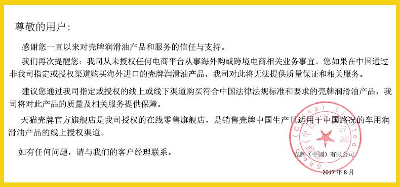 天猫旗舰店公告:天猫国际壳牌未获授权不能