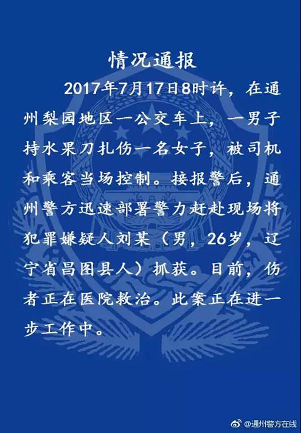 """北京扎伤女子""""公交色狼""""被批捕:涉故意杀人"""