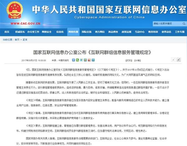 国家网信办新规10月8日施行:微信、QQ群必须实名,违规将被拉黑!-小伟博客