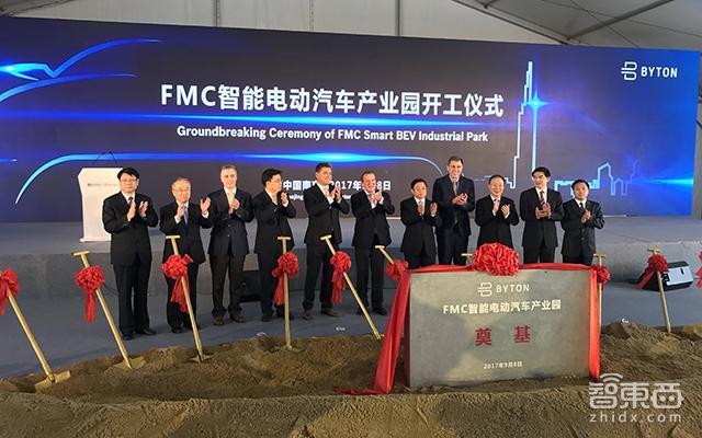 FMC南京工厂正式开工,德国前总理施罗德站台助威