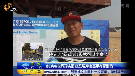 视频:80余名世界顶尖职业风筝冲浪高手齐聚潍坊