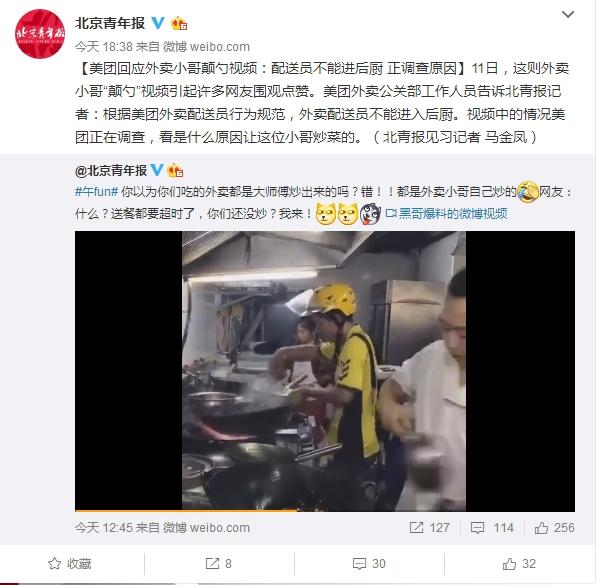 外卖员被拍到在后厨颠勺炒菜 美团:违规行为、正调查