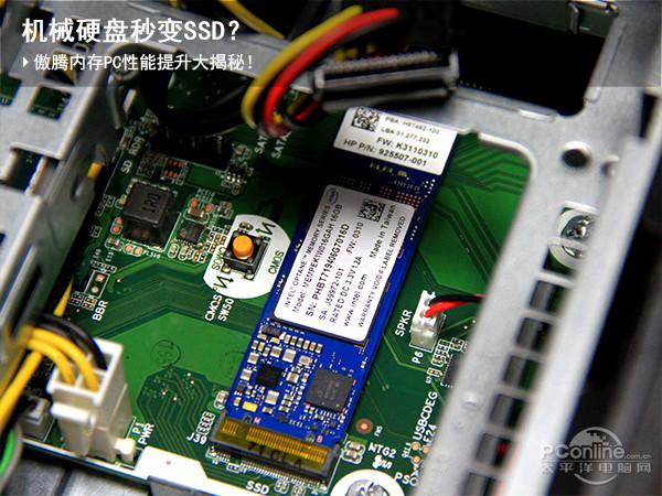 机械硬盘秒变SSD?傲腾内存PC性能提升大揭秘!