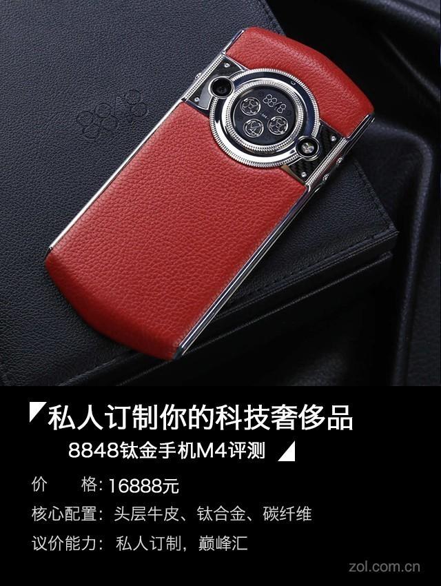 8848 M4评测:私人订制你的科技奢侈品