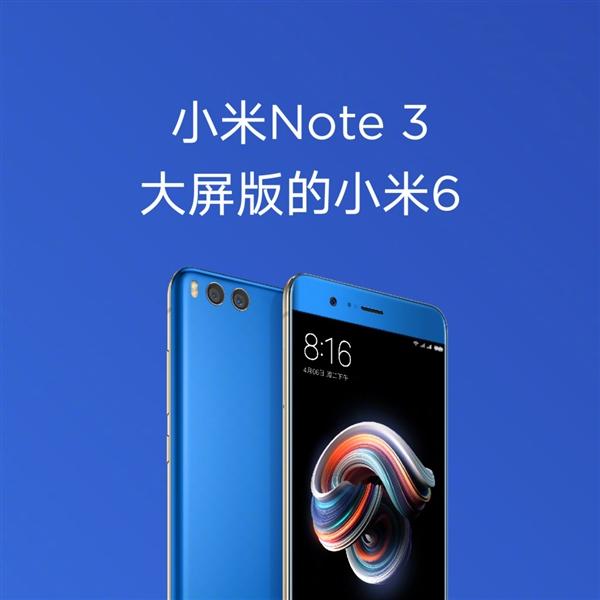 支持人脸解锁!小米Note 3正式亮相:骁龙660+6G内存