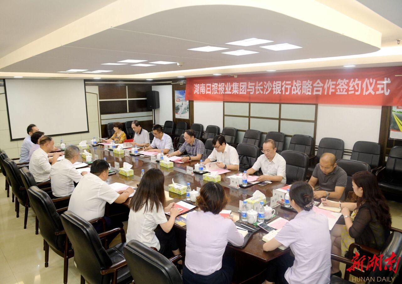 长沙银行与湖南日报达成战略合作 拟提供20亿元授信支持