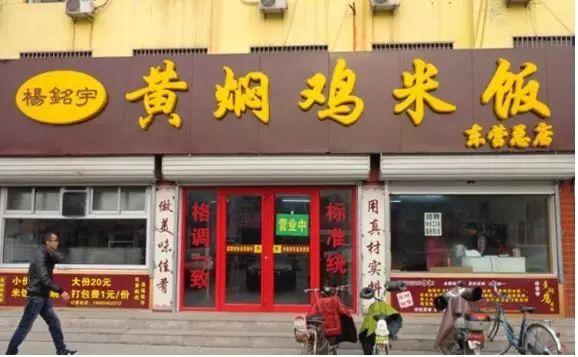 """黄焖鸡美国开店每份9.9美元 有人吐槽""""像狗粮"""""""