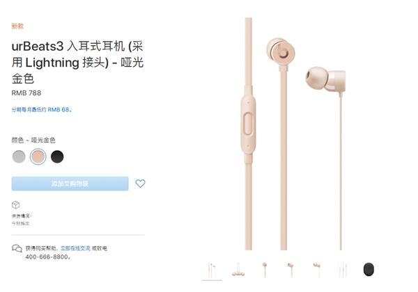 发布会隐藏毒物!苹果悄然上架urBeats3耳机:788元!