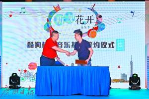 广州打造原创音乐之城 向世界推广花城品牌