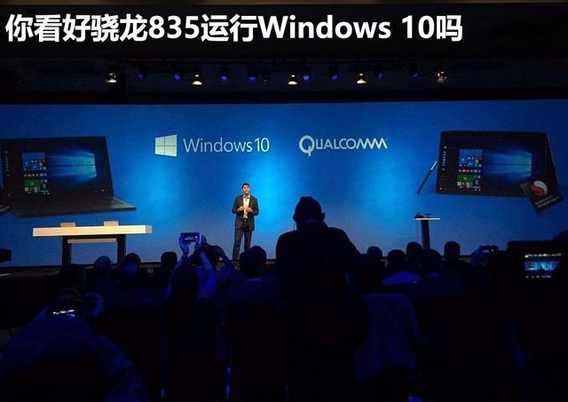 聊斋:你看好骁龙835运行Windows10吗?