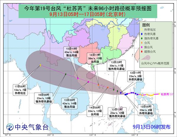 """图3 台风""""杜苏芮""""路径预报图"""