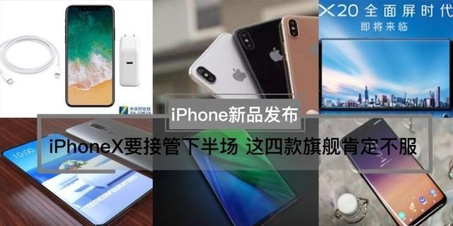 iPhone8要接管下半场 这四款旗舰肯定不服(不发)