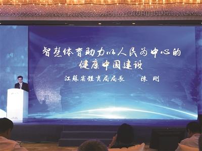智慧体育助力以人民为中心的健康中国建设