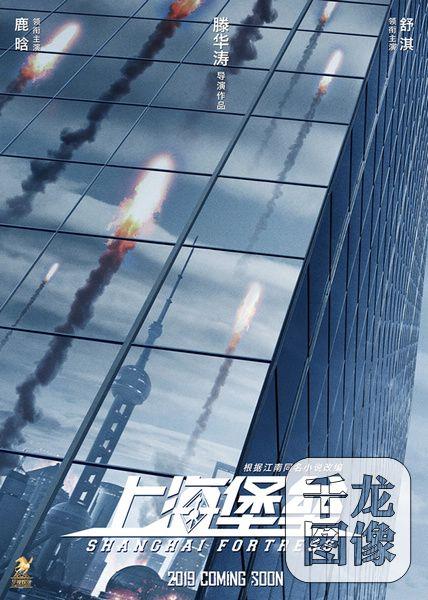《上海堡垒》2019上映 鹿晗舒淇挑战科幻战争题材
