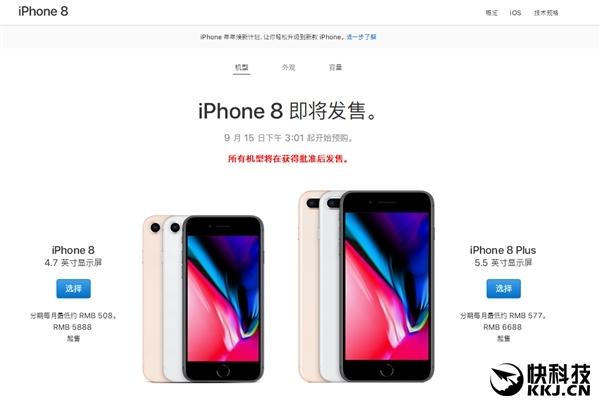 黄牛沸腾了!iPhone 8首批价格公布:至少2万起步