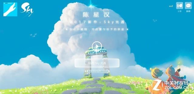陈星汉新作iOS独占