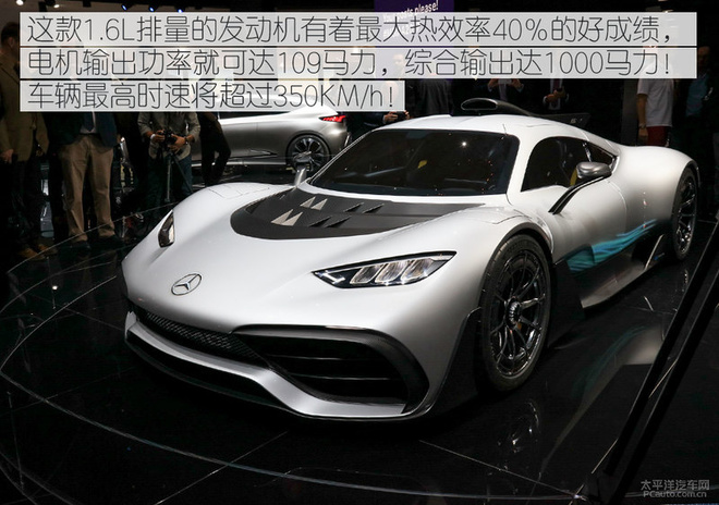 AMG Project one静态体验