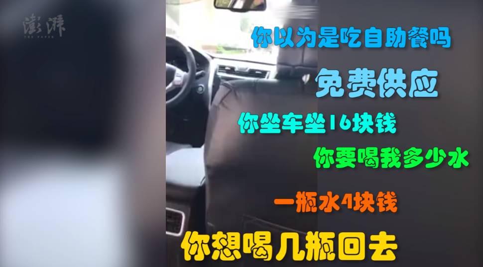 男子花16元乘专车喝两瓶水被怒骂:你以为吃自助餐?