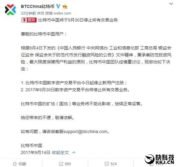 """比特币中国宣布将停止所有交易业务!正式被判""""死刑"""""""