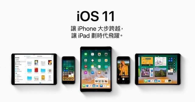 iOS11正式版20日发布 要和iPhone5告别了