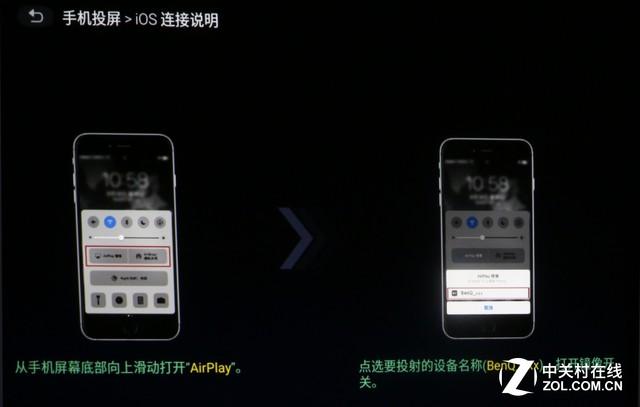 ios系统手机投屏的详细步骤讲解