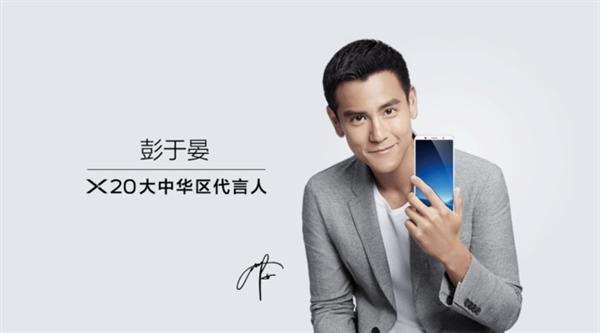 全面屏手机最强阵容!vivo X20代言人:鹿晗/周冬雨/彭于晏