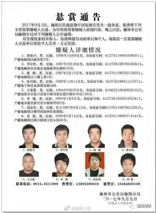 榆林一酒店发生命案 警方1人1万悬赏通缉8名嫌犯