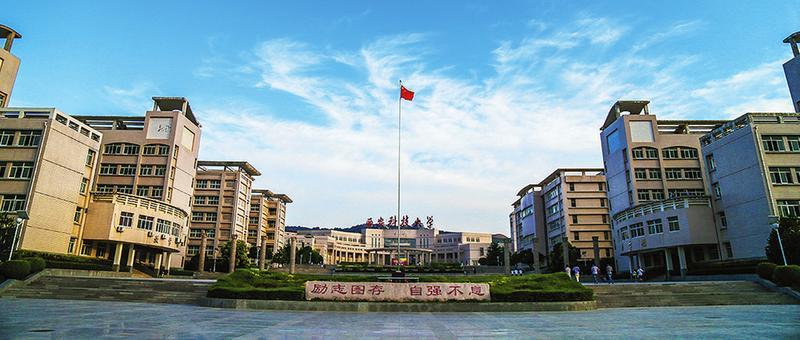 西安科技大学60周年校庆公告