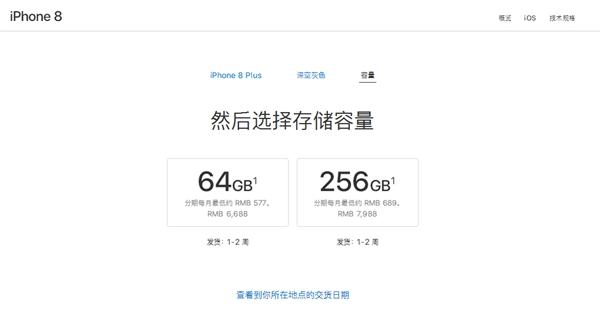 苹果iPhone 8、8 Plus首批供货到底有多少?黄牛洗洗睡