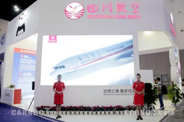 川航亮相中国西部国际博览会进出口商品展